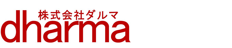 株式会社ダルマ